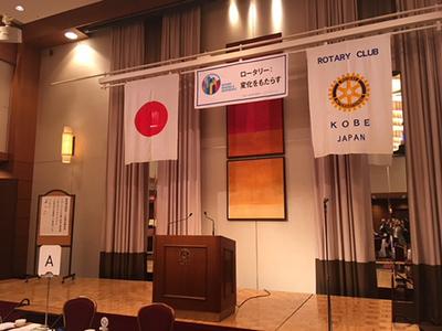 0614神戸ロータリークラブ例会会場.jpg
