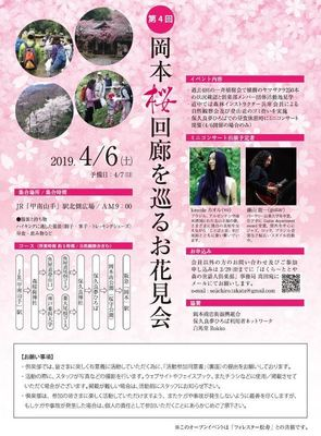 20190406_「第4回岡本桜回廊を巡るお花見会」チラシ.jpg