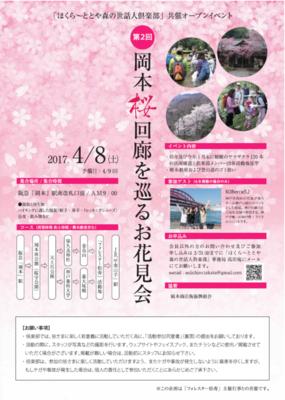 20170408_第2回お花見会チラシ(表).png