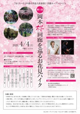 20200404_「第5回岡本桜回廊を巡るお花見ハイク」チラシ.png