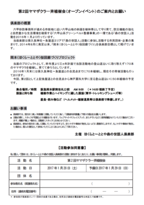 「第2回ヤマザクラ一斉植樹会」チラシ(裏).png