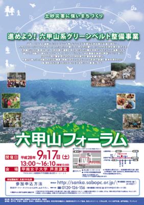 六甲山フォーラム案内チラシ(表).png
