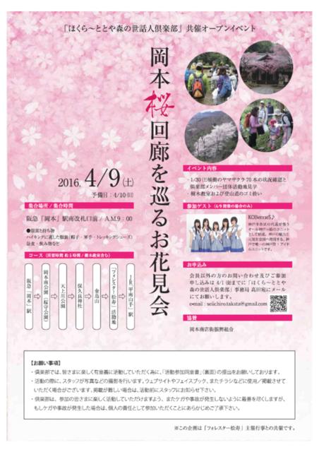 桜回廊見学会ご案内チラシ(表).png