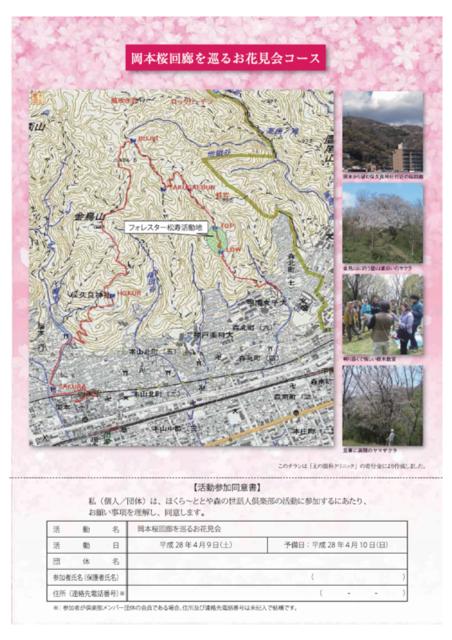 桜回廊見学会ご案内チラシ(裏).png
