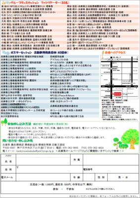 第2回ひょうご環境担い手サミット・チラシ(裏).png
