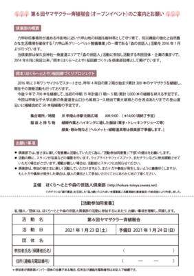 第6回ヤマザクラ一斉植樹会案内チラシ(裏).png